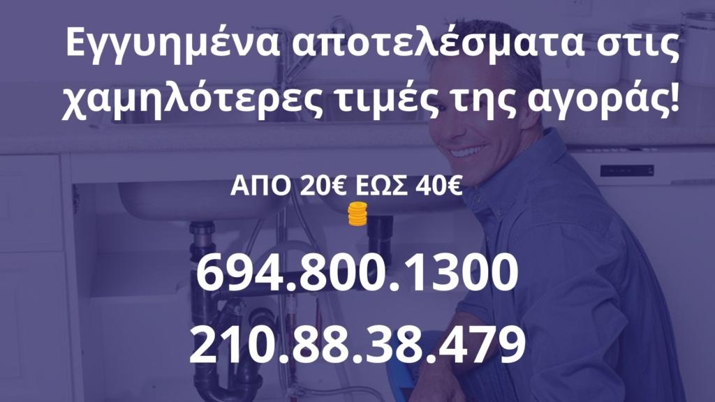 ΤΙΜΟΚΑΤΑΛΟΓΟΣ ΑΠΟΦΡΑΞΕΩΝ ΝΕΑ ΣΜΥΡΝΗ